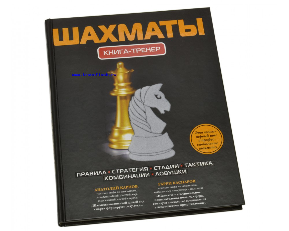Флокирование шахмат