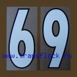 Продажа номеров для спортивной одежды