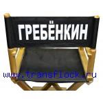Нанесение надписей на стулья